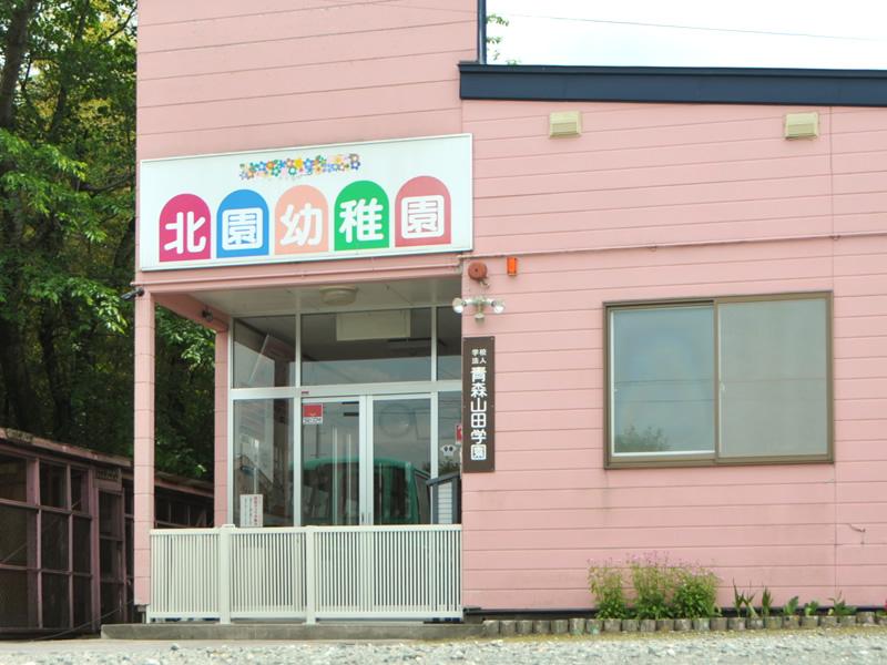 北園幼稚園